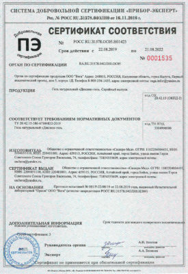 Сертификат гель диклен